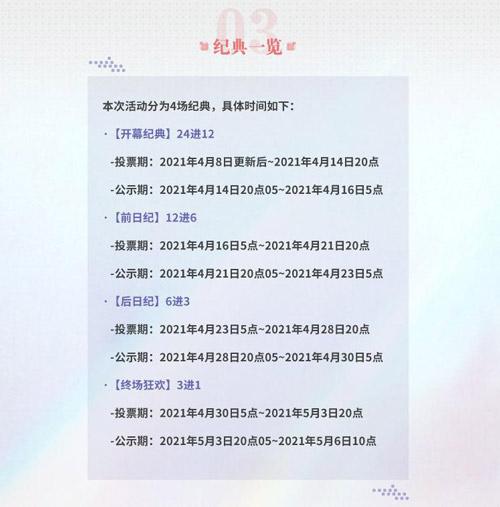 天辰代理注册登录全民花式表白,战双「伊甸文化纪」即将开幕!