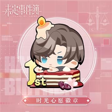 甜蜜眷恋对影成双 《未定事件簿》左然4月26日生日快乐!