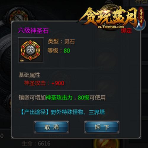 《贪玩蓝月》战力提升的必经之路,获得高等级符石!