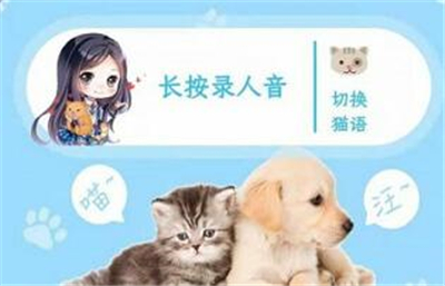 人猫人狗翻译交流器