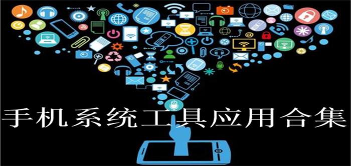 手机系统工具