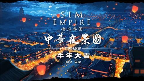 模拟帝国截图