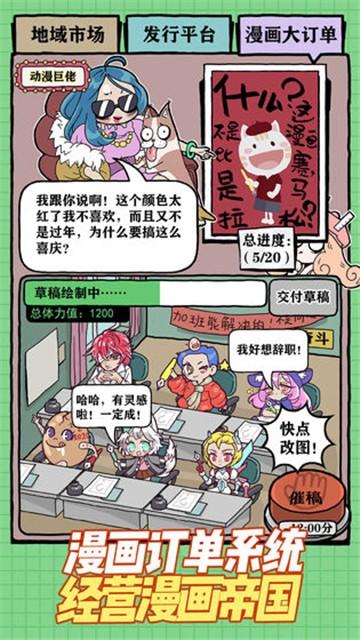 人气王漫画社截图