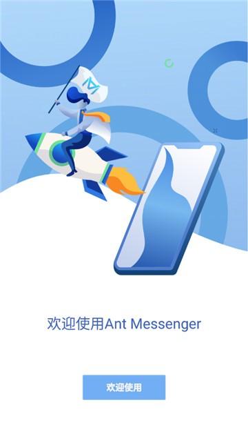 Ant Messenger截图