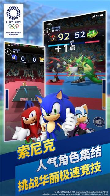 索尼克在2020东京奥运会截图