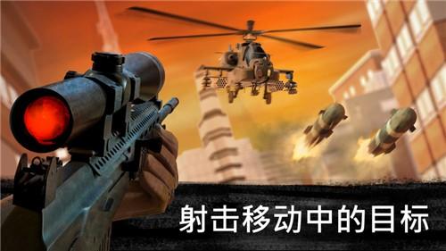 狙击行动代号猎鹰截图