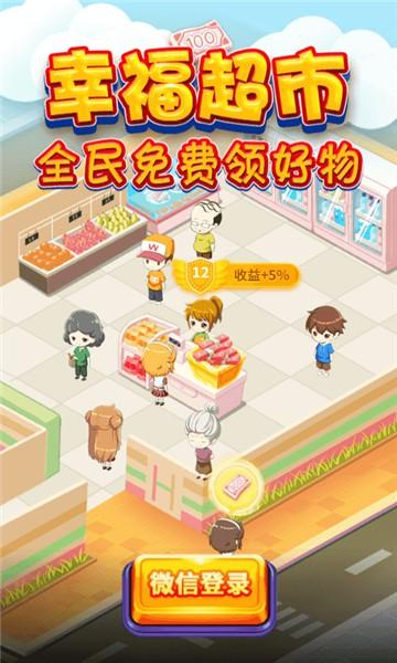 幸福超市游戏截图