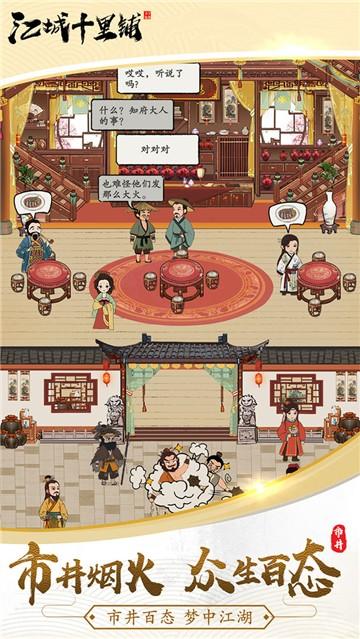 江城十里铺1.7版截图