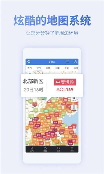 蔚蓝地图截图