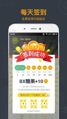 vsys中文社区截图