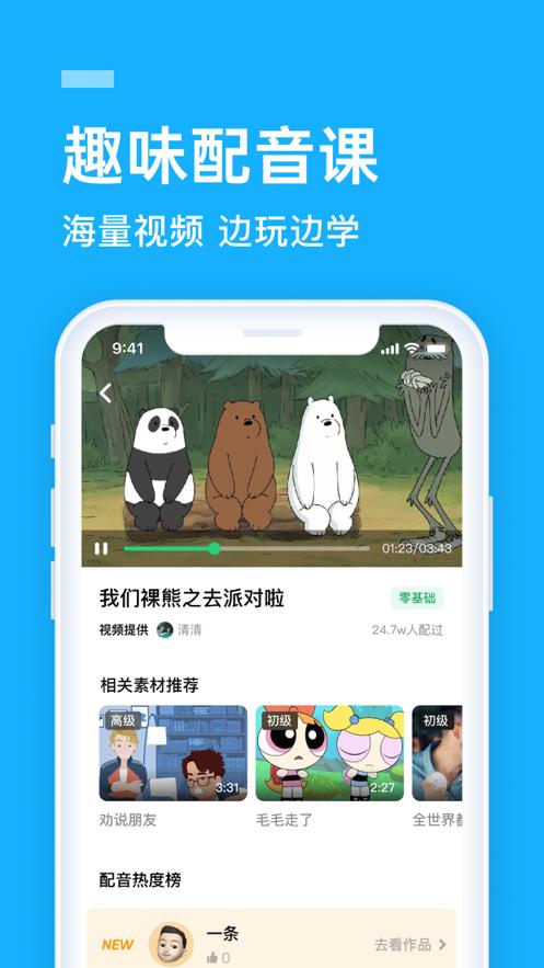 流利说英语app新版截图
