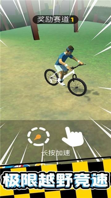 疯狂自行车测试版截图
