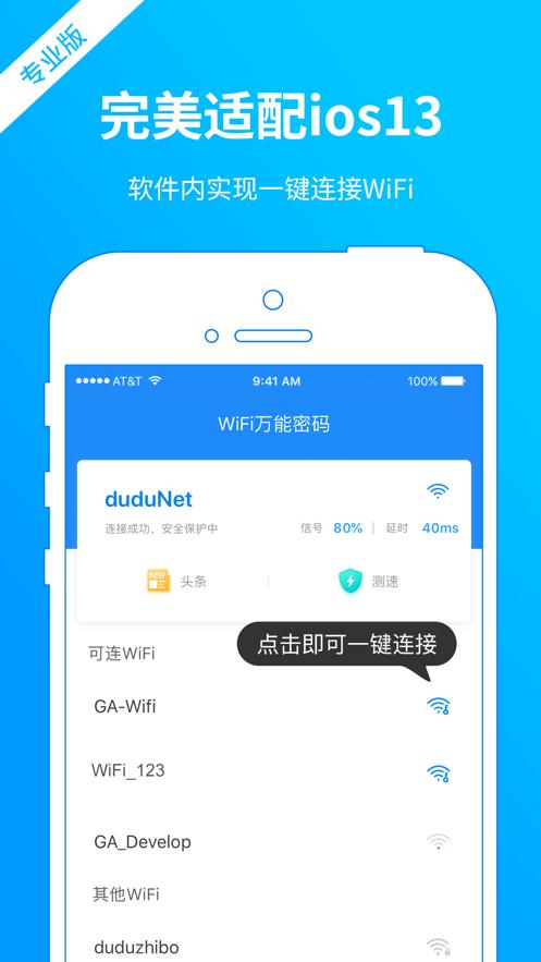 wifi万能密码专业版截图