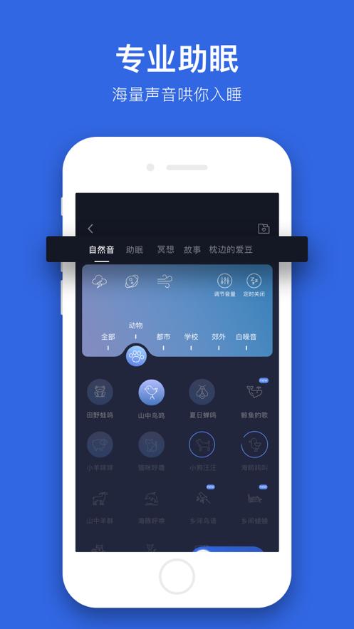 蜗牛睡眠app截图