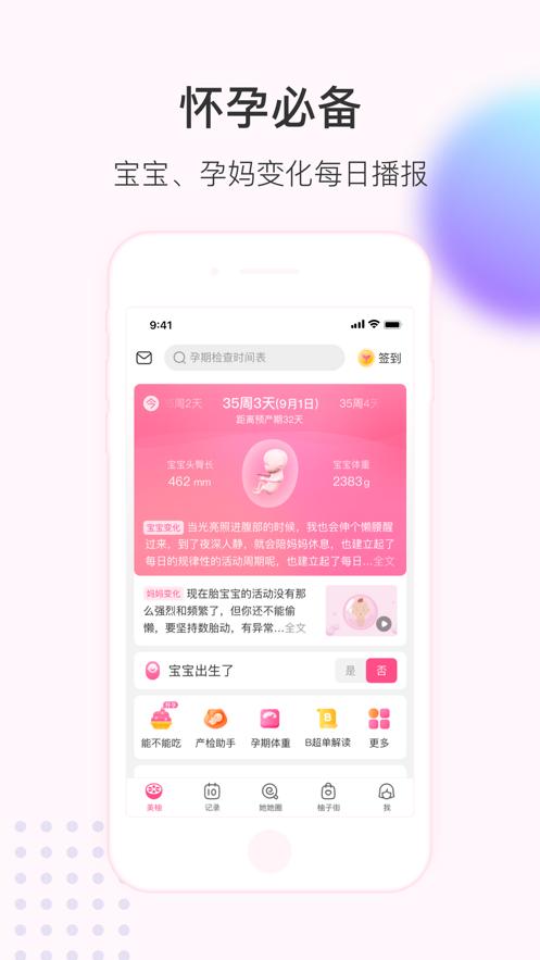 美柚记录月经app截图