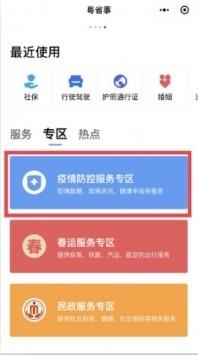 粤省事app手机版截图