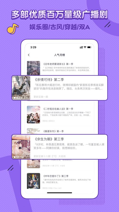饭角广播剧社区截图