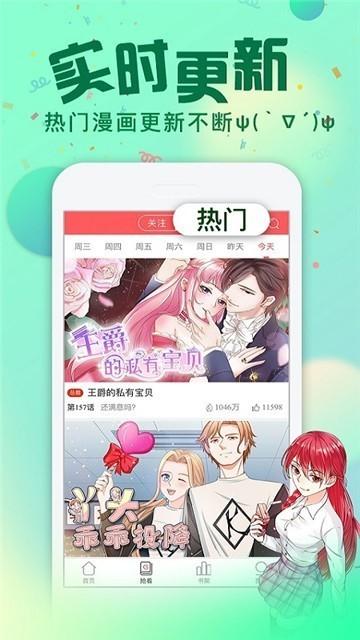 集友漫画app截图