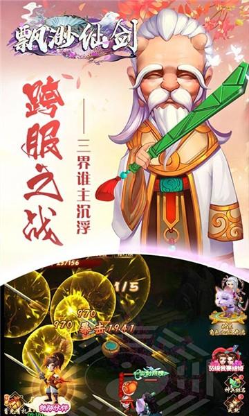 飘缈仙剑截图