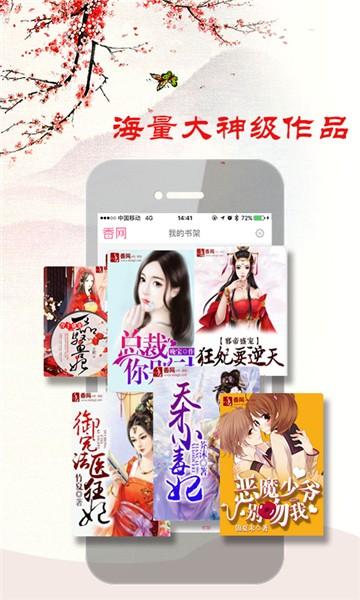 赤芍文学小说截图