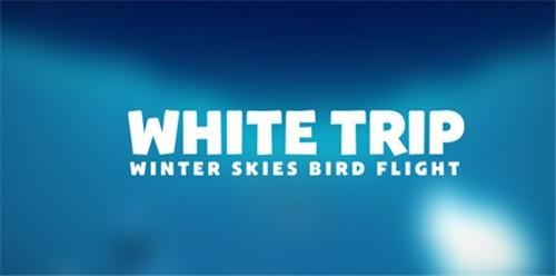 纯白色之旅截图