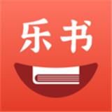 乐书小说网
