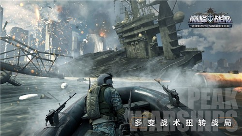 巅峰战舰七海争霸手机版截图