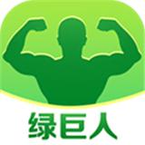 绿巨人app