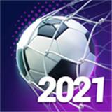 梦幻足球经理2021