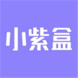 小紫盒美妆鉴定平台