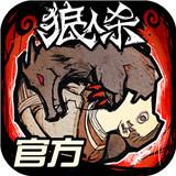 狼人杀手机版
