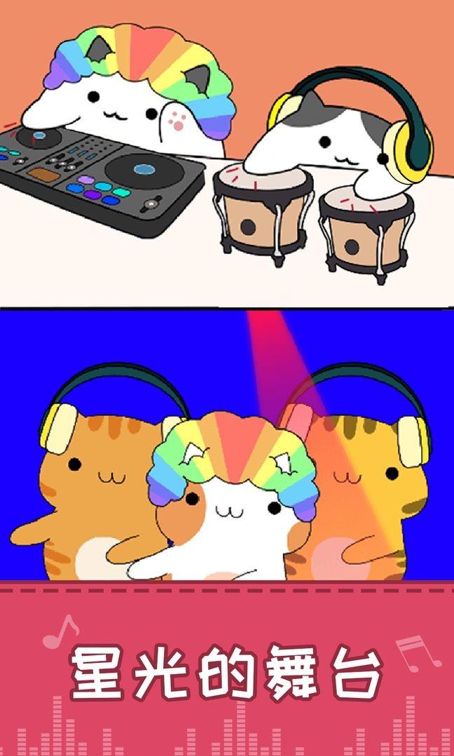 节奏猫咪截图