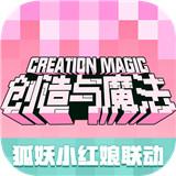 创造与魔法3周年特别版