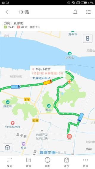 台州出行截图
