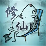 咸鱼修仙传