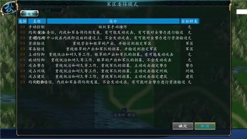 中华三国志截图