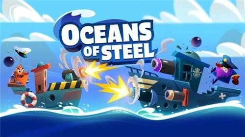 钢铁海洋截图