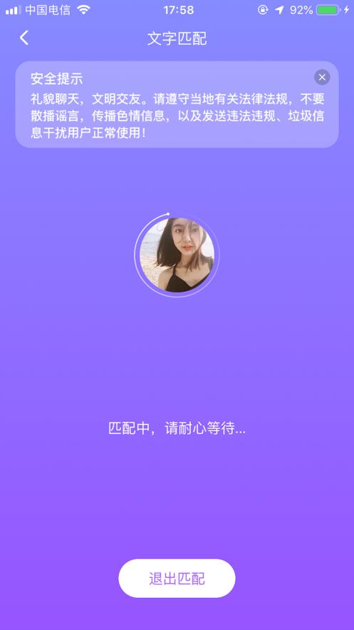 素面app截图