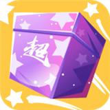 超级盲盒app