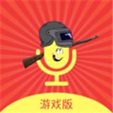 王耀游戏变声器