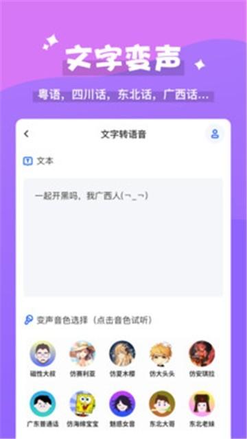 魔法变声器app截图