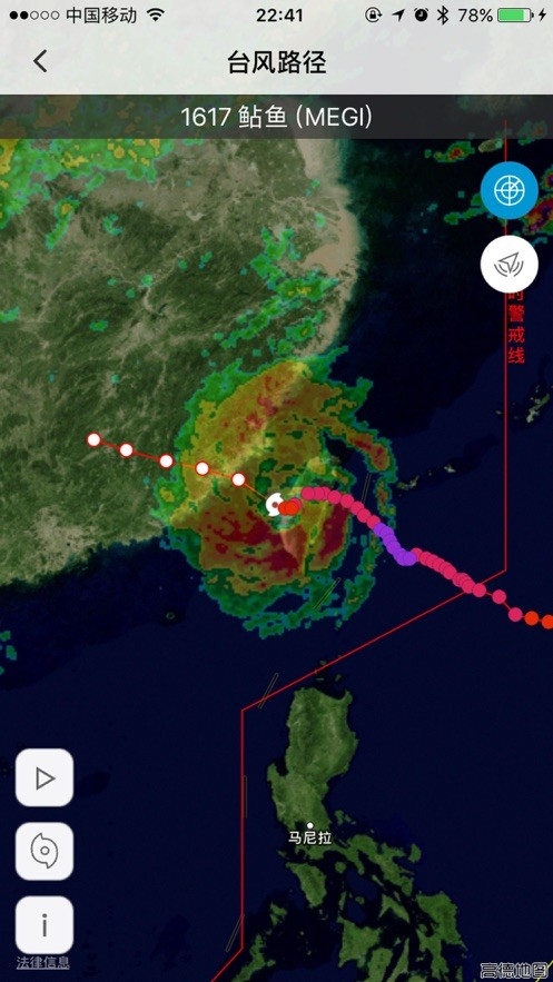 中国气象数据网app截图