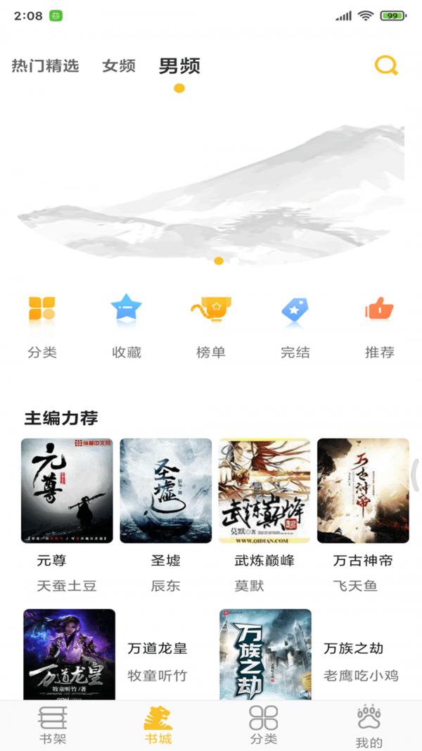 速阅小说app截图