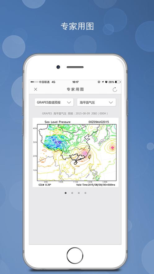 台风app截图