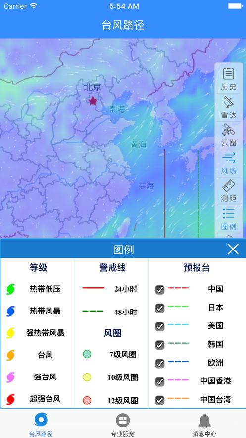 实时台风路径截图