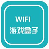 WiFi游戏盒子