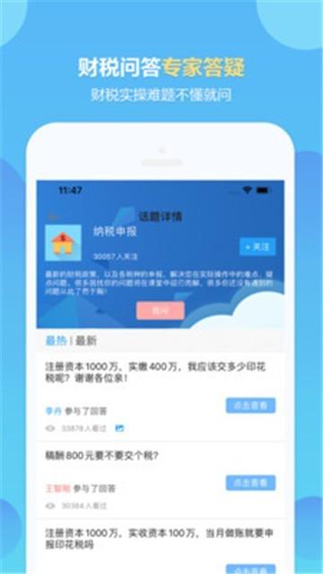 中华会计网校截图
