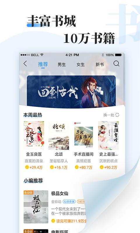 牛角小说app截图