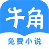牛角小说app