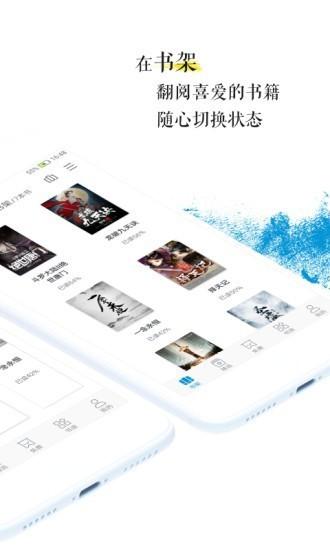 青果小说app截图